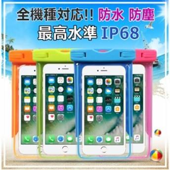 スマホケース マルチ対応 防水ケース 全機種対応 IPX8認定 iphonex iPhone8/8Plus iPhone7/7Plus iPhone6/6s iPhone6sPlus