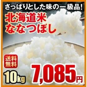 送料無料/さっぱりとした味の一級品/北海道米ななつぼし(10kg)