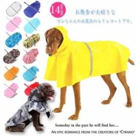 犬服 犬用レインコート 中型犬/大型犬 反射テープ付き ペット服 ポンチョ カッパ レトリバー犬 ドッグ 犬用
