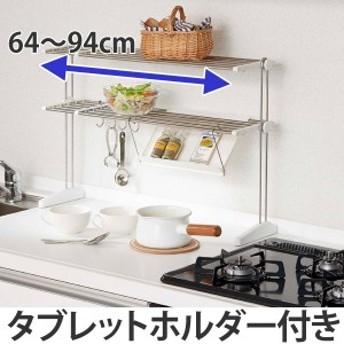 特価 キッチンラック タブレットホルダー付き キッチンラック 伸縮タイプ 幅64~94cm 組立式 ( シンク上収納 キッチン収納 ステン