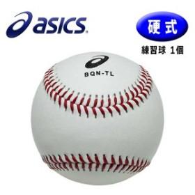 野球 ボール 硬式 練習球 asics baseball アシックスベースボール ライトショー 夕暮時に蛍光に光る 硬式練習ボール 1個