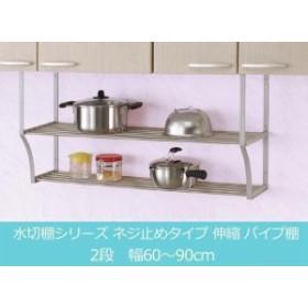 伸縮パイプ棚 食器乾燥棚 水切り棚 ステンレス水切り棚 幅90 120cm
