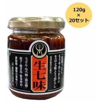 丸昌 生七味120g×20個