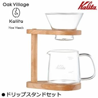 コーヒー サーバー ドリッパー セット 木製ドリップスタンド カリタ