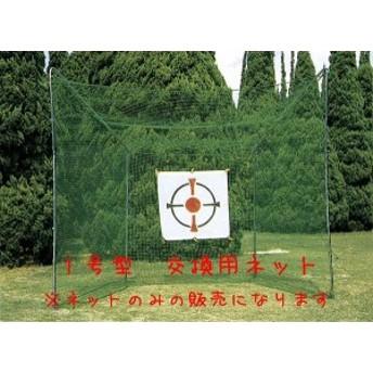 スポーツネット ゴルフネット 1号型 交換用ネット ゴルフ用品 ゴルフ練習用品