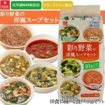 野菜スープ フリーズドライ スープ 無添加 野菜 洋風スープ 100食