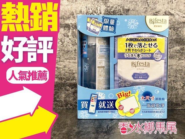 ◐香水綁馬尾◐碧菲絲特 BIFESTA CX(組合)溫和即淨眼唇卸妝液