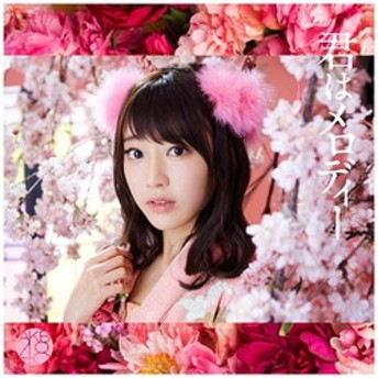 AKB48/43rdシングル「君はメロディー」Type C 初回限定盤 CD