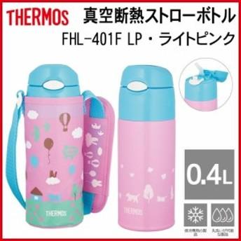 保育園 水筒 ステンレス 保冷保温 ストロー 幼稚園 水筒 ストロー付