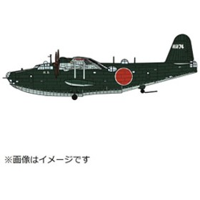 1/72 川西 H8K1 二式大型飛行艇 11型 高官輸送機 敷島 プラモデル