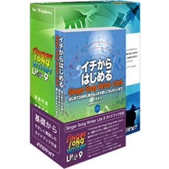 〔Win版〕Singer Song Writer Lite 9 ガイドブック付き (シンガー ソング ライター ライト 9) SSWLT90W-GB