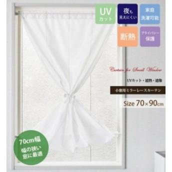 小窓 シェード 小窓用カーテン 縦長 小窓カーテン 遮像カーテン 遮熱 小