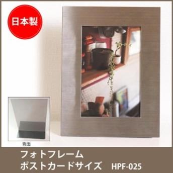 フォトフレーム ポストカード 写真立て ステンレスフォトフレーム