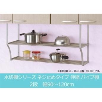 伸縮パイプ棚 ステンレス水切り棚 キッチン棚 収納 台所 棚 シンク上収納