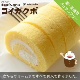 お米のグルテンフリー ロールケーキ │高級生クリーム使用│国産米