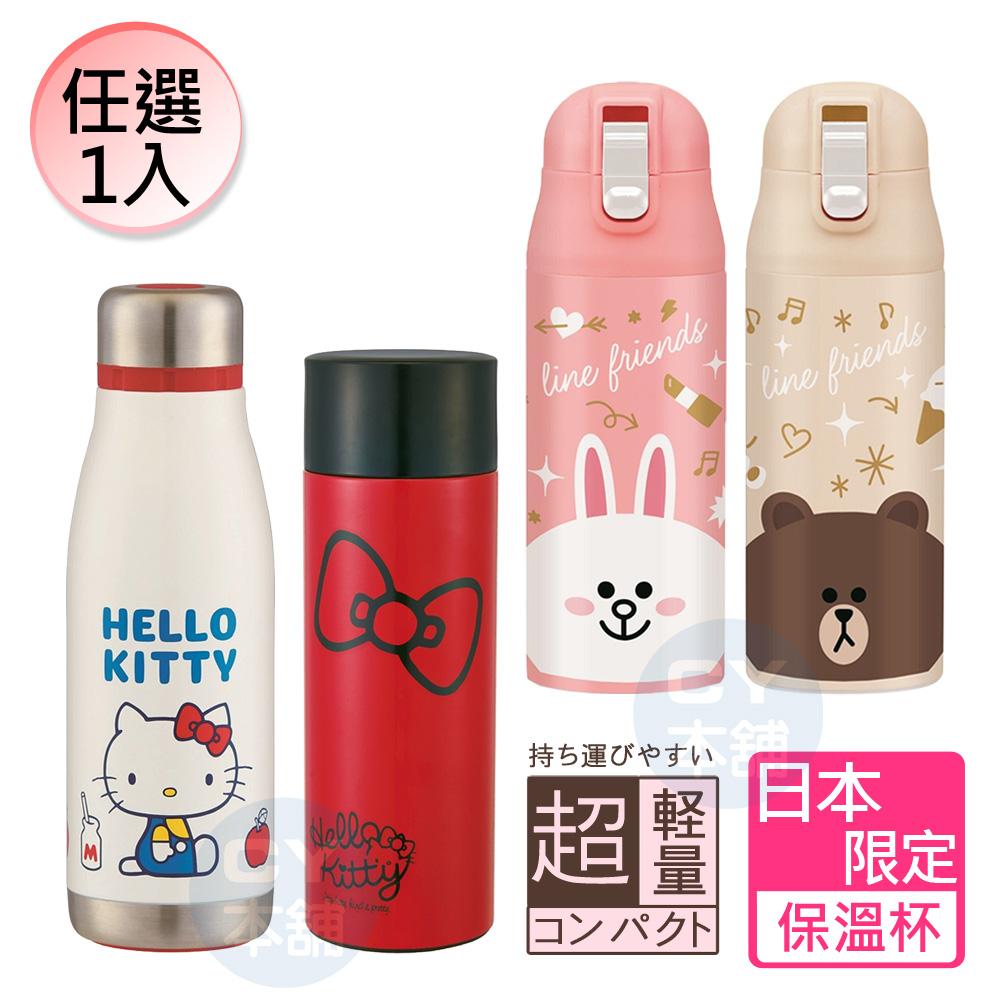【日本限定】LINE FRIENDS x Kitty 輕量不銹鋼保溫杯 保冷保溫 隨身杯 350~400ml(任選)