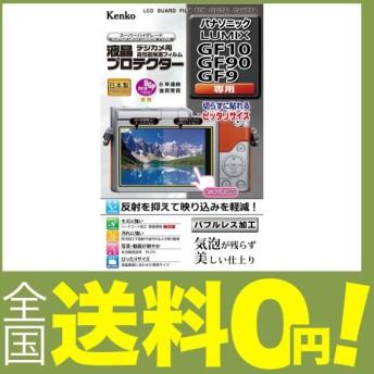 Kenko 液晶保護フィルム 液晶プロテクター Panasonic LUMIX GF90/GF10/GF9用 KLP-PAGF90