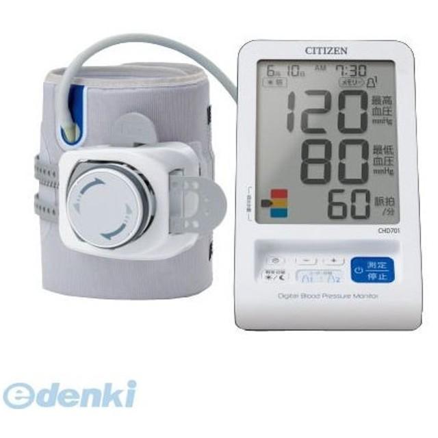 4562191601801 シチズン 電子血圧計 ダイヤルカフ CHD701【キャンセル不可】