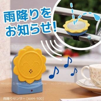 雨降りセンサー /AAM-100