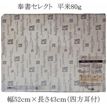 609404 アワガミ エディショニングペーパー 奉書セレクト 平米80g 幅52cm×長さ43cm(四方耳付) 25枚入り 33507133