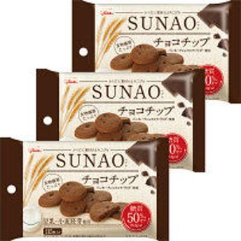 【糖質50%オフ】江崎グリコ SUNAO(スナオ) ビスケット<チョコチップ>小袋 食物繊維 1セット(3袋)