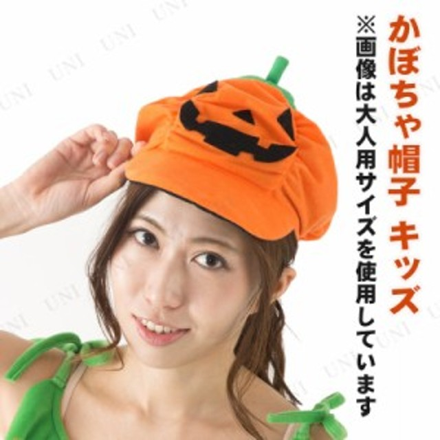 かぼちゃ帽子 キッズ コスプレ 衣装 ハロウィン パーティーグッズ かぶりもの ハット キッズ パンプキン キャップ ハロウィン 衣装 プチ