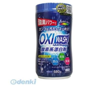 4971902071121 オキシウォッシュ 酸素系漂白剤 粉末タイプ 680g