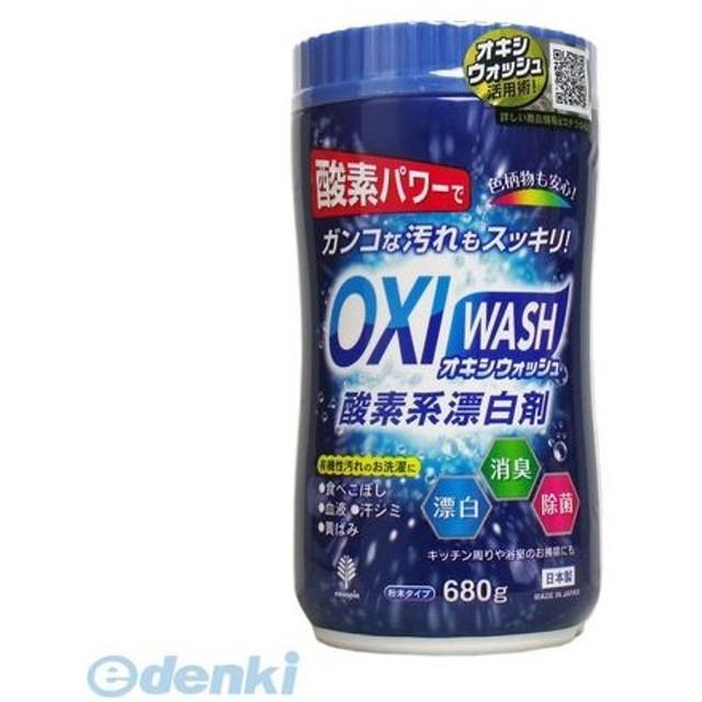 4971902071121 オキシウォッシュ 酸素系漂白剤 粉末タイプ 680g【キャンセル不可】