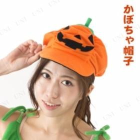 かぼちゃ帽子 大人用 コスプレ 衣装 ハロウィン パーティーグッズ かぶりもの 大人 ハロウィン 衣装 プチ仮装 変装グッズ ぼうし キャッ