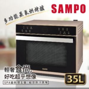 SAMPO 聲寶 35公升多功能蒸氣烘烤爐 KZ-SD35W