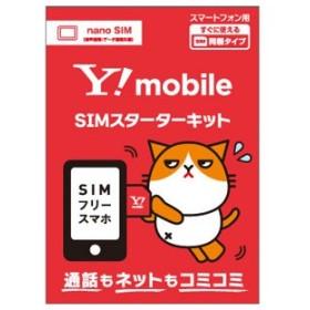 ワイモバイル Y!mobile(ワイモバイル)SIM スターターキット(nano SIM) ZGP681(WEBセンヨウ)NANO 返品種別B