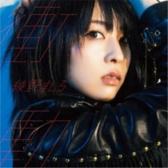 綾野ましろ/衝動《通常盤》 【CD】