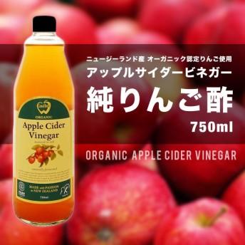 アップルサイダービネガー 純りんご酢 750ml ニュージーランドオーガニック認定 無添加 非加熱 オーク樽熟成 砂糖不使用
