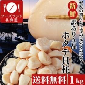 【訳ありA品】生ホタテ貝柱玉冷1kg 北海道産【送料無料】[ほたて帆立][生食用お刺身さしみOK][わけあり訳有][冷凍]