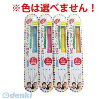 4560292169183 磨きやすい歯ブラシ こども用 4−10才用 1本入 LT−10【キャンセル不可】