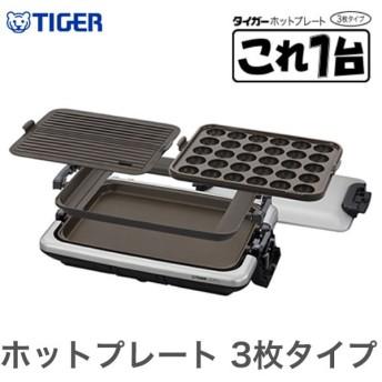 タイガー ホットプレート CRV-G300-SN シルバー