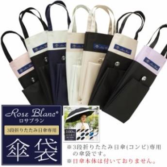[傘袋] 3段 折りたたみ傘用 傘袋 2WAY コンビ ロサブラン