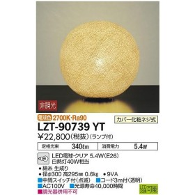 LZT-90739YT 大光電機 和風スタンド LZT90739YT