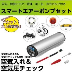 【米式/仏式/英式 バルブ付】自転車 空気入れ エアーポンプ 小型電動ポンプセット バルブ対応 自動車 浮き輪 対応 充電式 自動エアー ポンプ【日本語説明書】