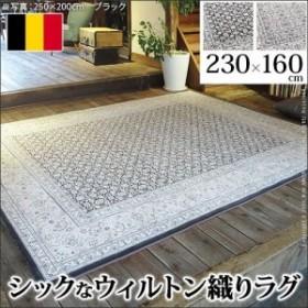 ラグマット ベルギー製ウィルトン織り 北欧ラグ 230x160cm