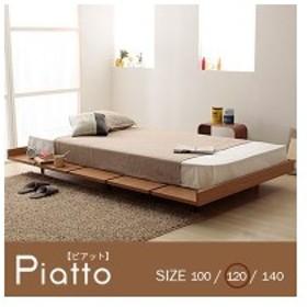 木製ベッドフレーム セミダブル ローベット 北欧調 120サイズ すのこ スノコベッド