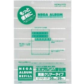 コクヨ アルバム ネガアルバム ポケット台紙 両面クリヤー 25枚 ア-202用 ア-212
