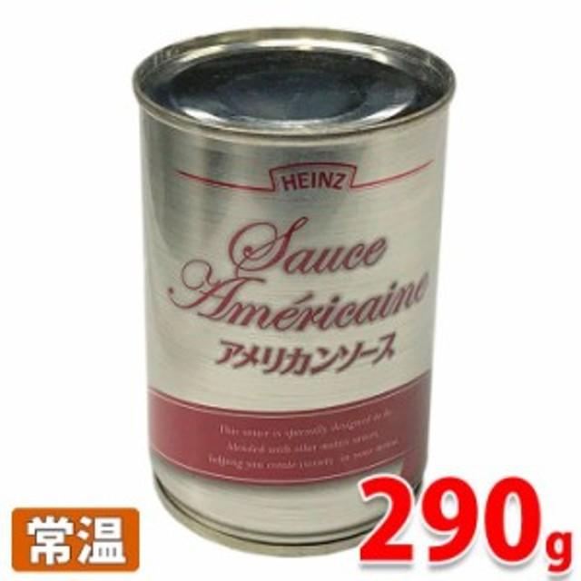 アメリカンソース 7号缶(290g)