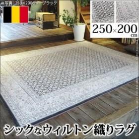 ラグマット ベルギー製ウィルトン織り 北欧ラグ 250x200cm