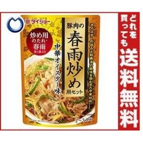 【送料無料】ダイショー 豚肉の春雨炒め用セット 中華オイスター味 90g×40袋入