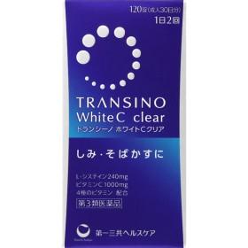 第一三共ヘルスケア トランシーノホワイトCクリア 120錠