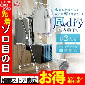物干し 室内 物干しスタンド 室内物干し 室内 風ドライ ステンレス 2人用 節約 時短 KDM-70X アイリスオーヤマ