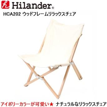 【送料無料】Hilander(ハイランダー) ウッドフレーム リラックスチェア M HCA0202