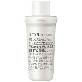 ソフィーナ ホワイトプロフェッショナル 美白美容液ET レフィル 40g