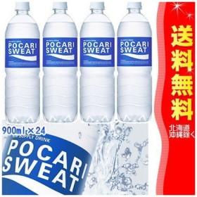 ポカリスエット ペットボトル 900ml×24本(12本×2ケース)